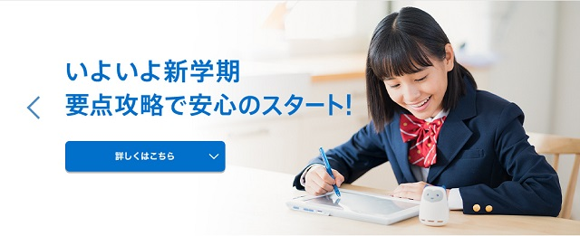 進研ゼミトップページ画像