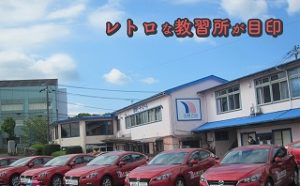千葉の自動車学校
