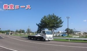 梅田自動車教習所
