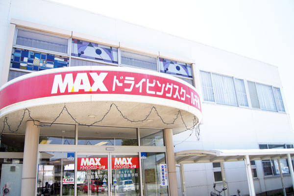 MAXドライビングスクール千曲