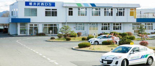 軽井沢西ドライビングスクール