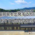 福岡県を出発する方におすすめの合宿免許