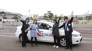 新潟 中央 自動車 学校