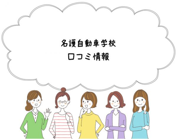 名護自動車学校口コミ