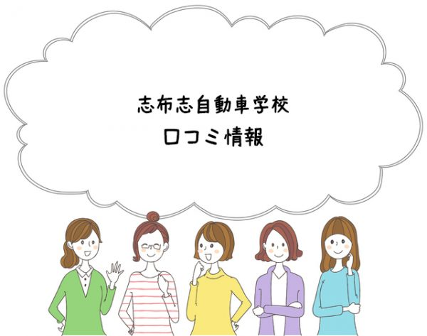 志布志自動車学校口コミ