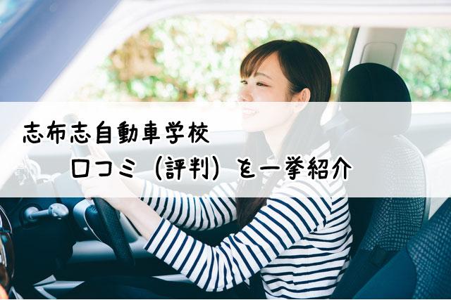 志布志自動車学校
