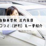 関東自動車学校-庄内余目